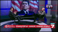 Роналд Рейгън - каубоят, повалил Кремъл